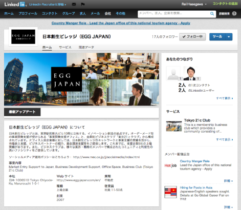 EGG JAPAN「LinkedIn」ページを開設!