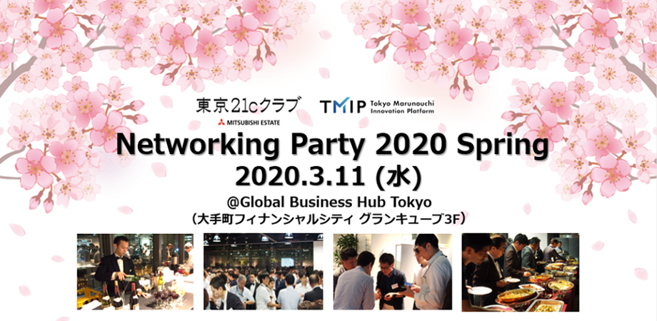 2020.3.11「Networking Party 2020 Spring @Global Business Hub Tokyo(大手町)」開催します!【東京21cクラブ/TMIP】